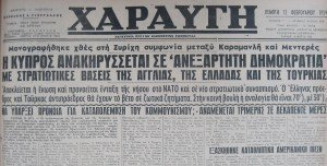 Το πρωτοσέλιδο της «Χ» ημ. 12/2/1959. Χρόνια μετά δημοσιοποιήθηκε το μυστικό πρωτόκολλο, που προνοούσε ένταξη της Κύπρο στο ΝΑΤΟ και παραμονή του ΑΚΕΛ εκτός νόμου