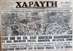 Το πρωτοσέλιδο της «Χαραυγής» μετά το συλλαλητήριο