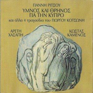 Γιάννη Ρίτσου: Ύμνος και θρήνος για την Κύπρο (ζωγραφική σε πέτρα)