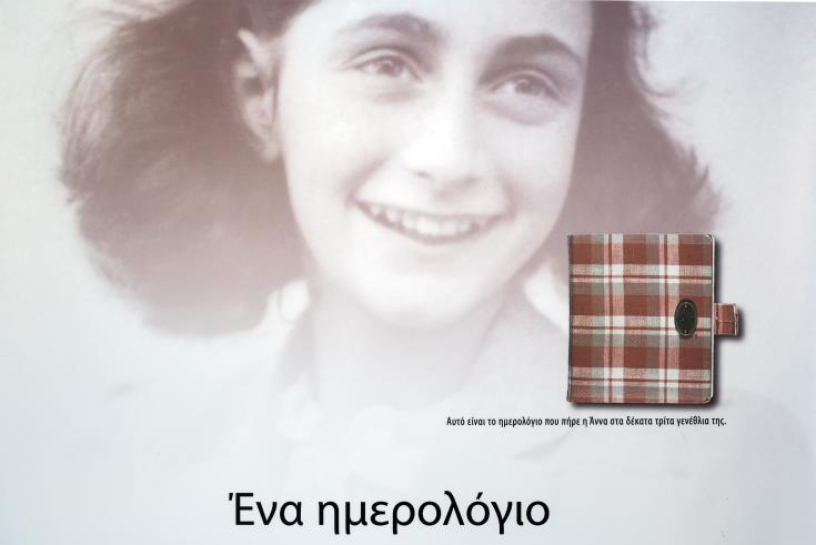 ANNA FRANK LEMESOS