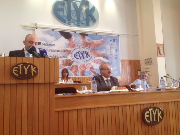 ΕΤΥΚ: Έτοιμη για συζήτηση για οποιανδήποτε νέα πρόταση από την Ελληνική Τράπεζα