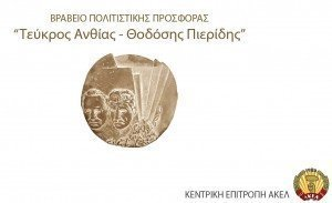 vraveio-anthia-pieridi