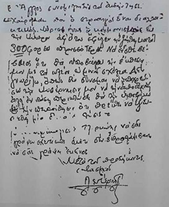 Απόσπασμα από τη χειρόγραφη επιστολή του Λ. Παπαδόπουλου προς τον Γρίβα.