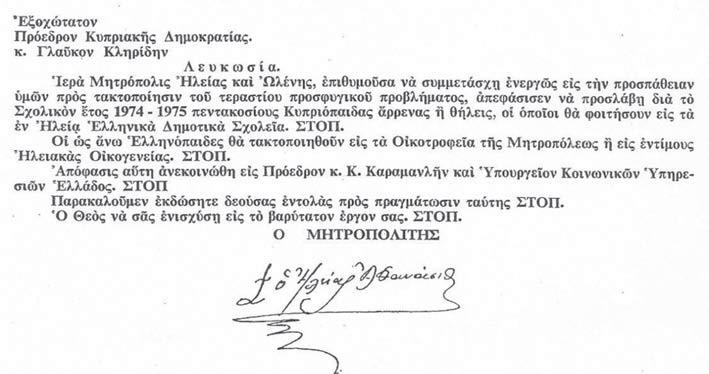 Η επιστολή του Μητροπολίτη Αθανάσιου προς τον Γλ. Κληρίδη