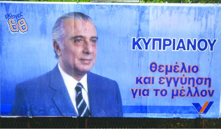 1988 kypr