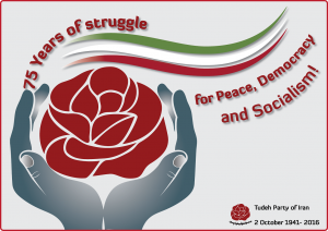 TUDEH 75 YEARS POSTER 4