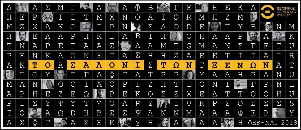 to_saloni_ton_xenon