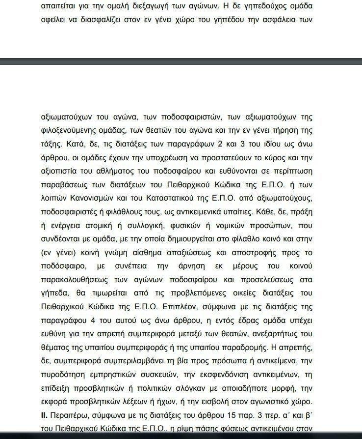 apofasi2