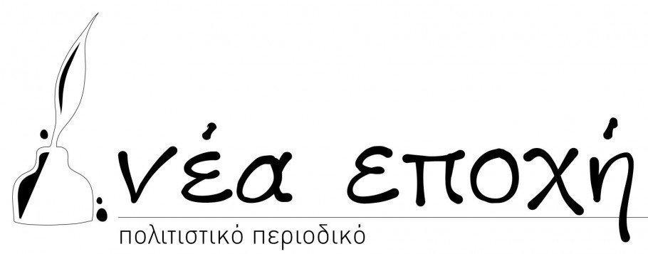 Nea Epoxi