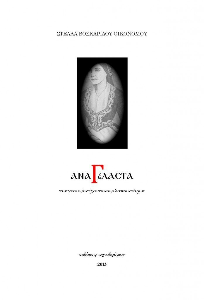 1113-04-anagelasta-cover-02_page_2-copy