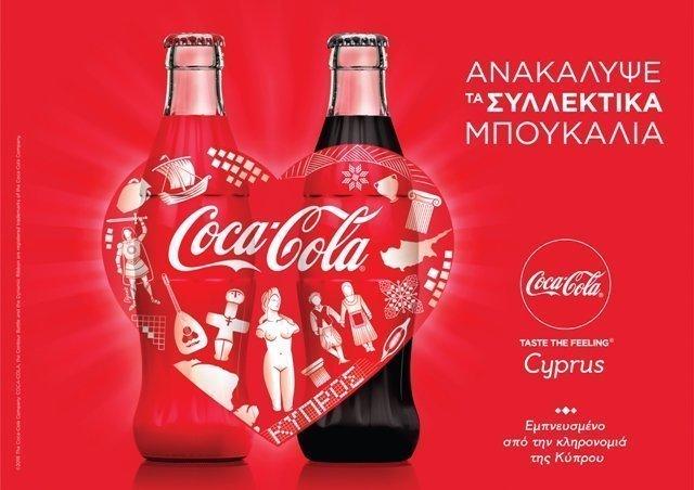 Coca-Cola-new-collectible-bottle Η καρδιά της Κύπρου «χτυπάει» φέτος το καλοκαίρι, στο νέο, συλλεκτικό μπουκάλι της Coca-Cola!