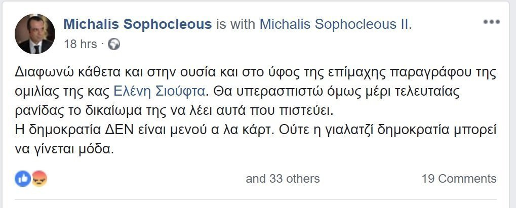 sofokleous