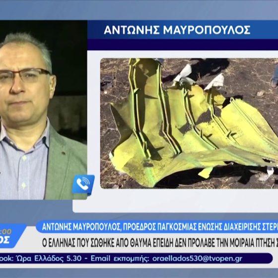 Η μαρτυρία του Έλληνα που έχασε για δύο λεπτά τη μοιραία πτήση της Ethiopian Airlines
