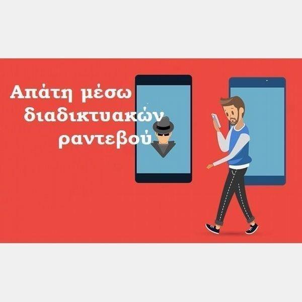 Τουρκική ιστοσελίδα γνωριμιών