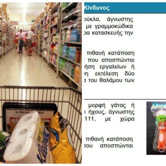 Προσοχή: Αποσύρονται προιόντα από την αγορά – Παιδικά ανάμεσα τους