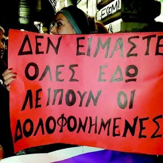 Γυναικοκτονίες: Υπόθεση πολιτικής και σύμπτωμα της ανισότητας των φύλων