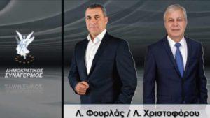 Φουρλάς – Χριστοφόρου: Βεβαίως συμφωνούμε και υπογράφουμε την επιστολή ενάντια στον Ερντογάν