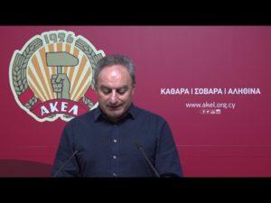 ΑΚΕΛ σε ΥΠΕΞ: Tην Τουρκία διευκολύνουν όσοι φλέρταραν με τη λύση δύο κρατών
