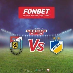 Η Ντουντελάνζ υποδέχεται σήμερα τον ΑΠΟΕΛ στη φάση των ομίλων του Europa League με ΣΟΥΠΕΡ ΑΠΟΔΟΣΕΙΣ και ΑΜΕΤΡΗΤΕΣ επιλογές μόνο στη FONBET!