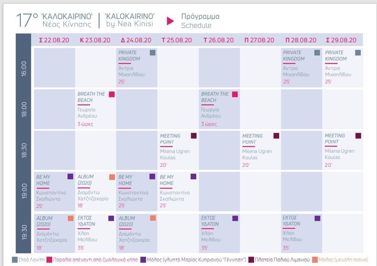 KALOKAIRINO FESTIVAL programma