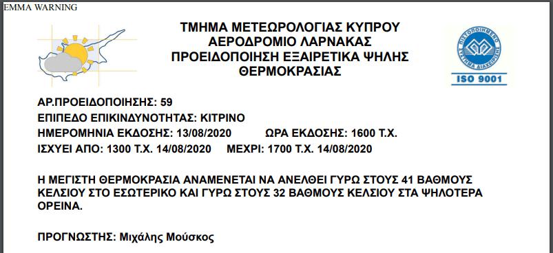 meteo23234