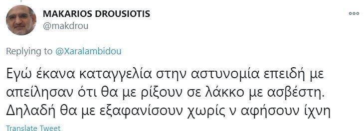 drousiotis