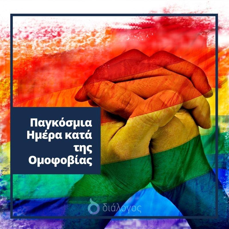17 Μαΐου: Παγκόσμια Ημέρα κατά της Ομοφοβίας, Αμφιφοβίας και Τρανσφοβίας