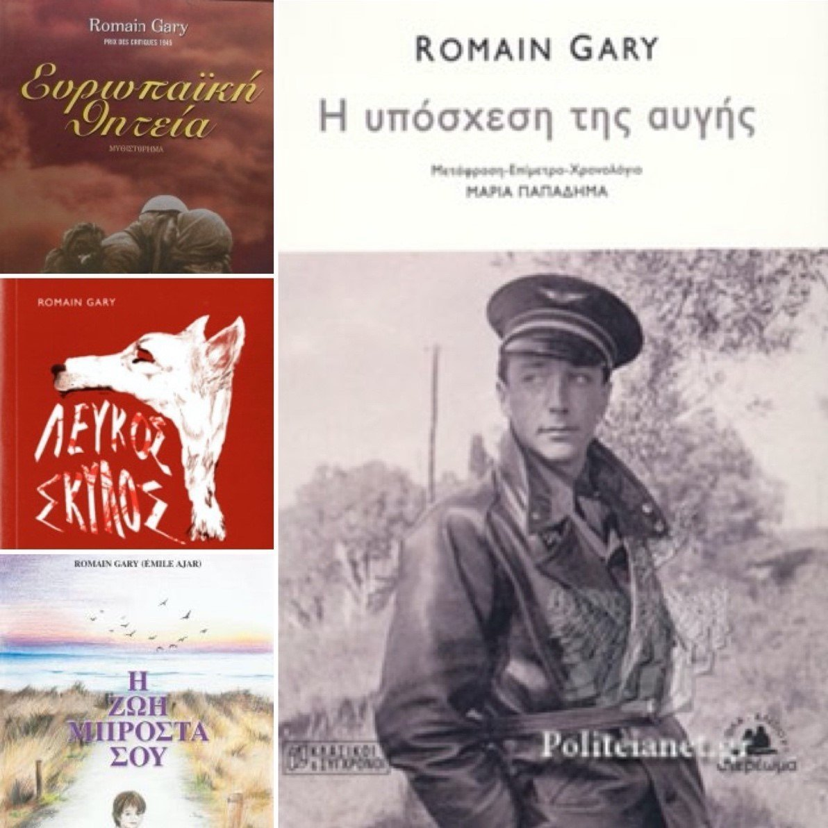 Romain Gary2