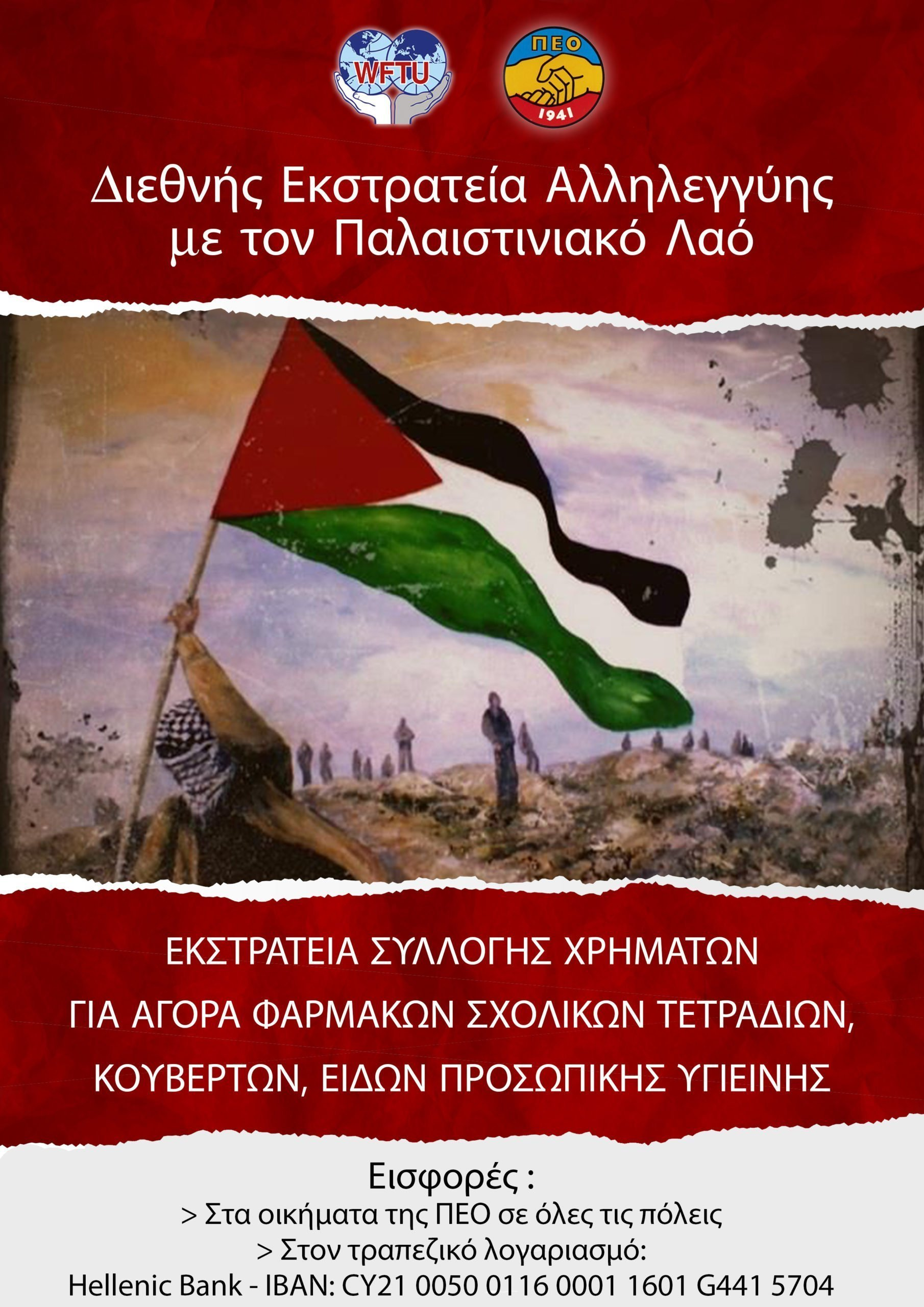 International Solidarity Campaign With Palestine Peo Scaled